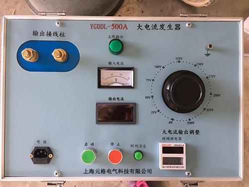YGDDL-500A-1000A大电流发生器