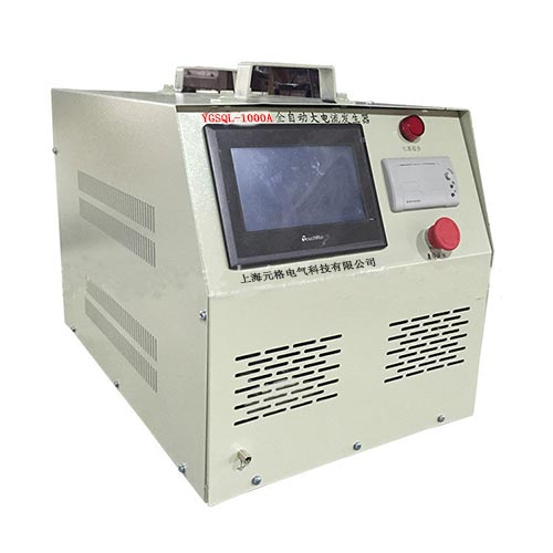YGSQL-1000A触摸屏全自动大电流发生器
