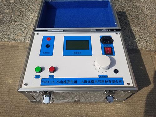 YGSX-1A小电流发生器
