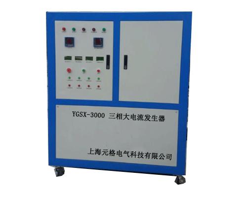 YGSX-3000三相大电流发生器-三相升流器