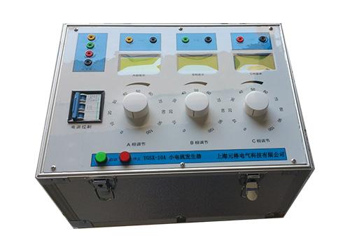 YGSX-10A三相小电流发生器-整定校验
